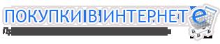 Покупки в Интернете.ру