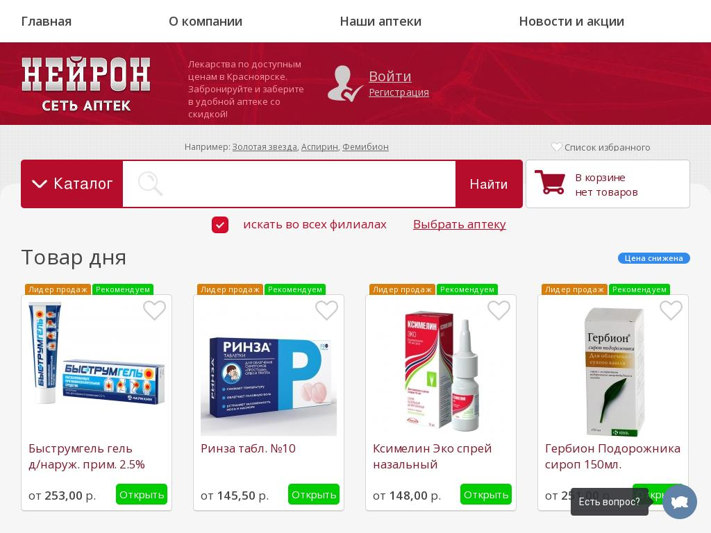 логотип аптеканейрон.рф