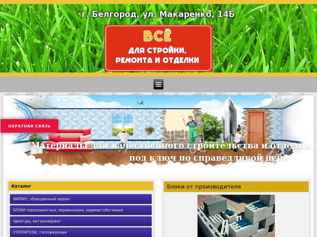 логотип вседлястройки31.рф