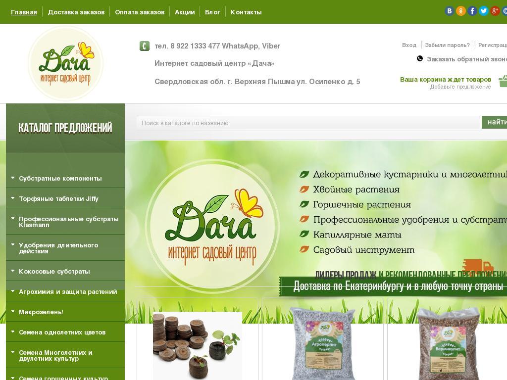 Скриншот интернет-магазина дача66.рф