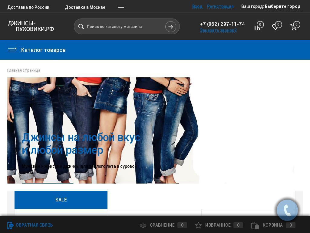 логотип джинсы-пуховики.рф