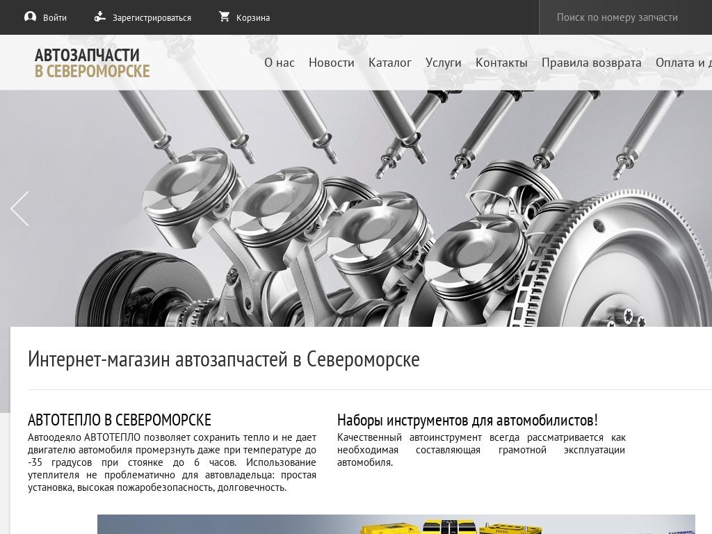 логотип запчасти-североморск.рф