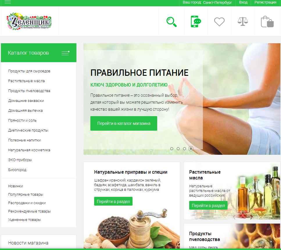 логотип зеленщик.рф