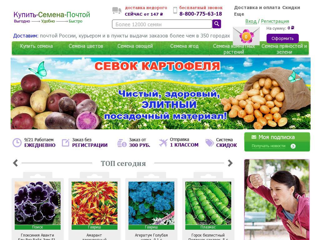 логотип купить-семена-почтой.рф