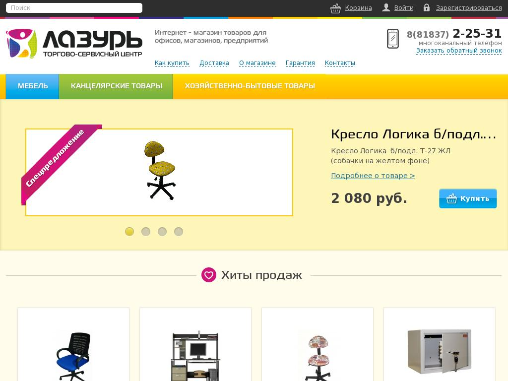 логотип лазурь29.рф