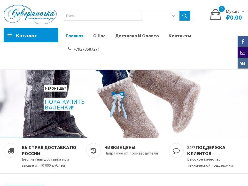 Скриншот интернет-магазина магазин-валенки.рф