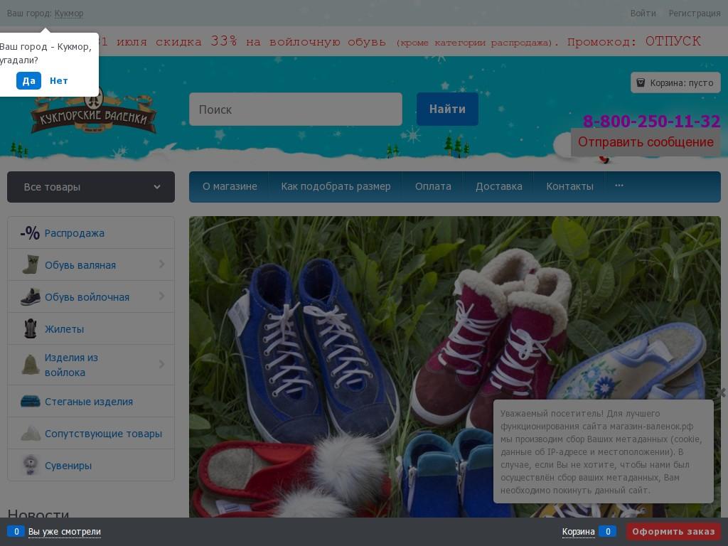 Скриншот интернет-магазина магазин-валенок.рф