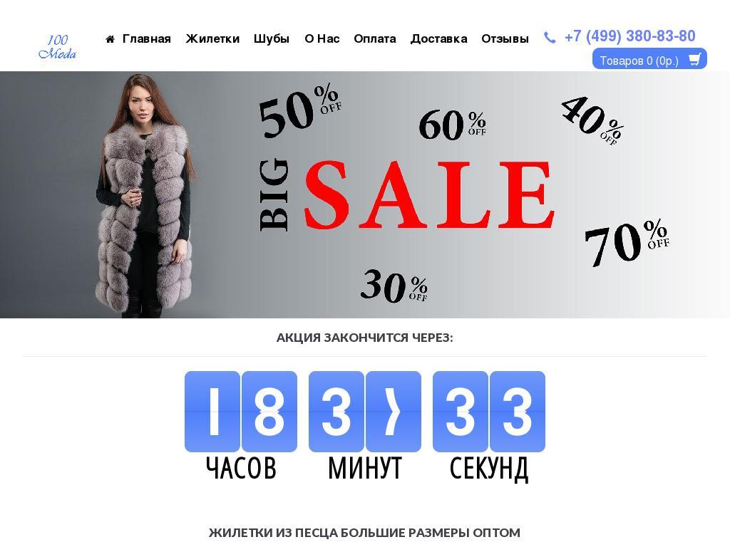 логотип меховые-жилетки-купить.рф