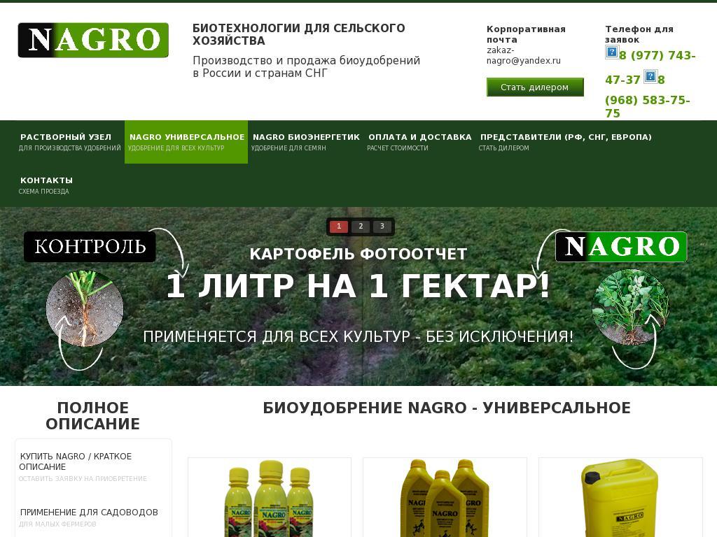 логотип наноудобрение.рф