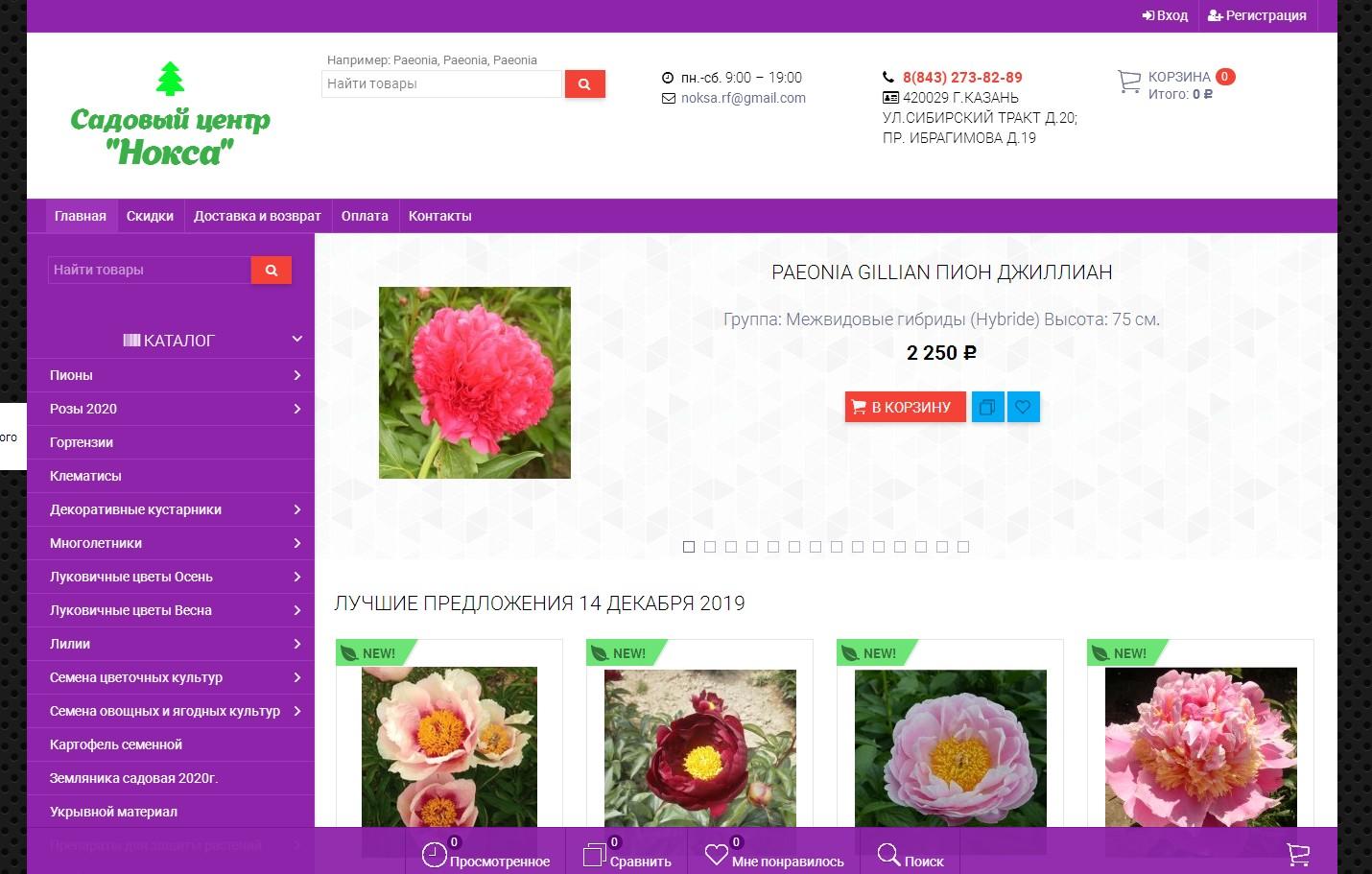 Садовый Центр Нокса Интернет Магазин