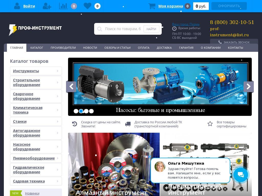 Скриншот интернет-магазина оптинструмент.рф