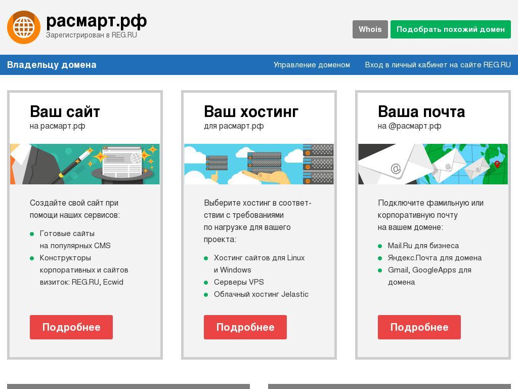 логотип расмарт.рф