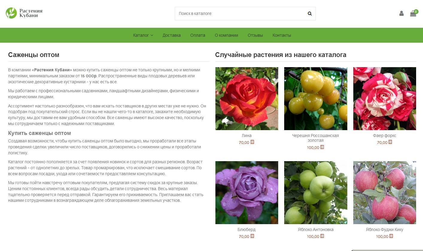 логотип растения-кубани.рф