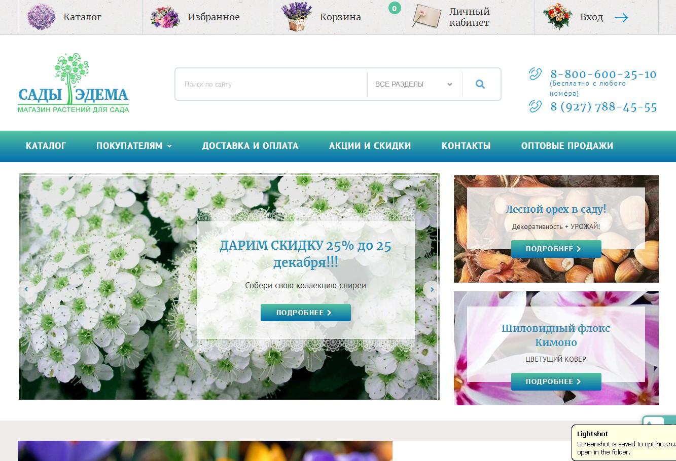 логотип сады-эдема.рф