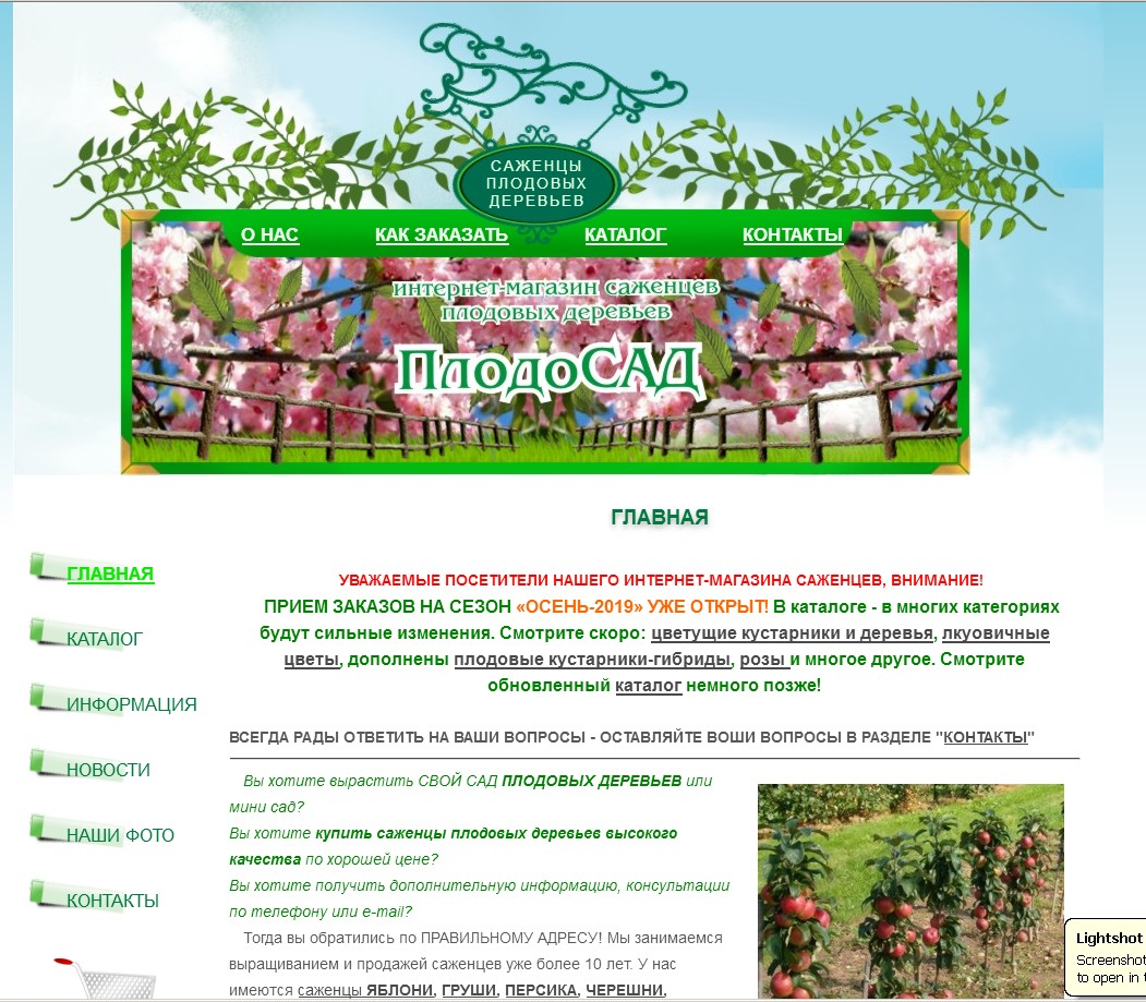 логотип саженцы-плодовых-деревьев.рф
