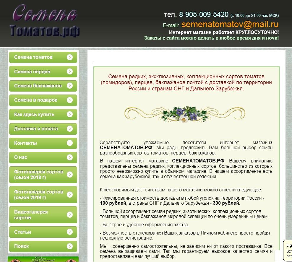отзывы о семенатоматов.рф