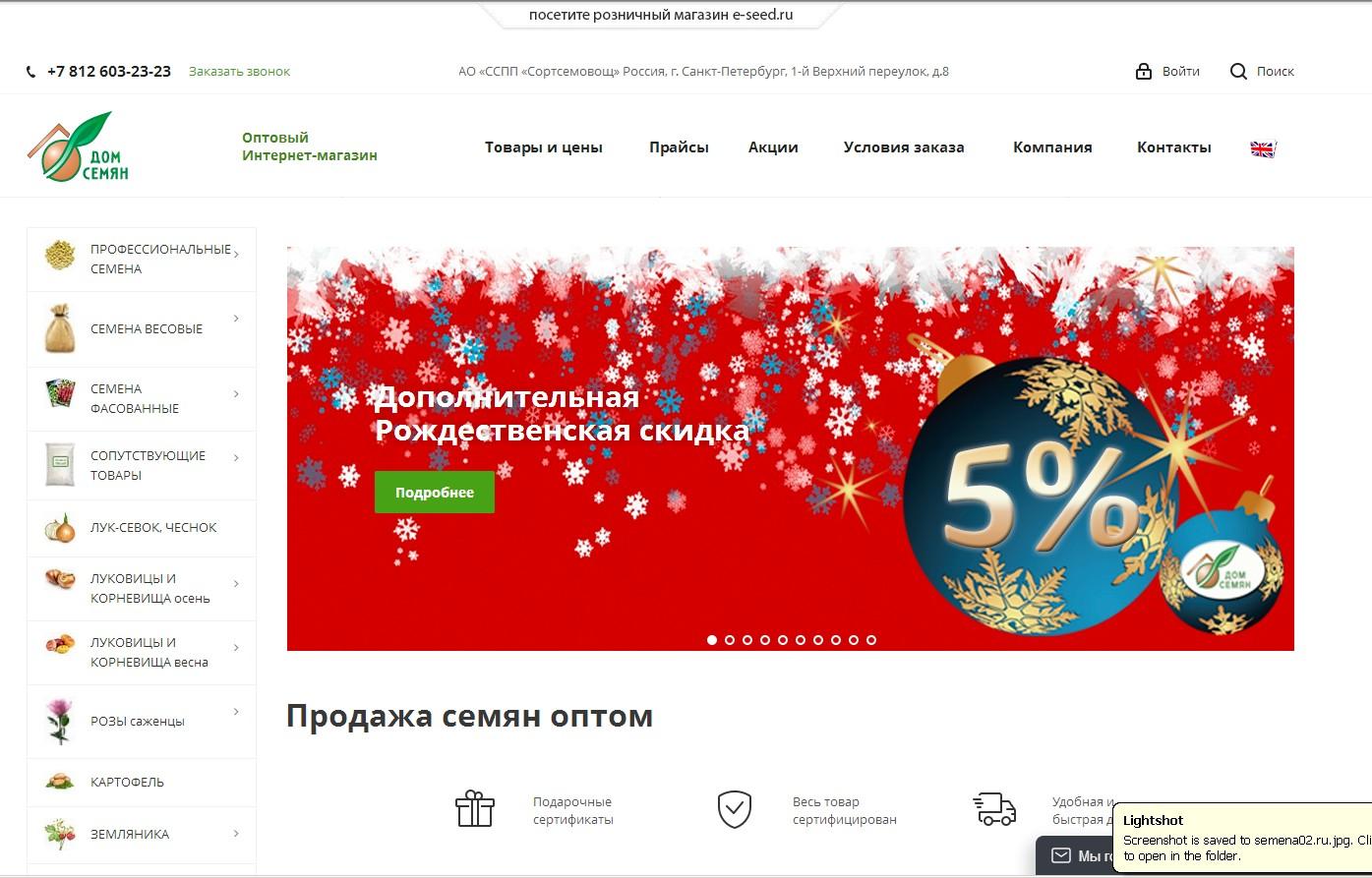 логотип сортсемовощ.рф