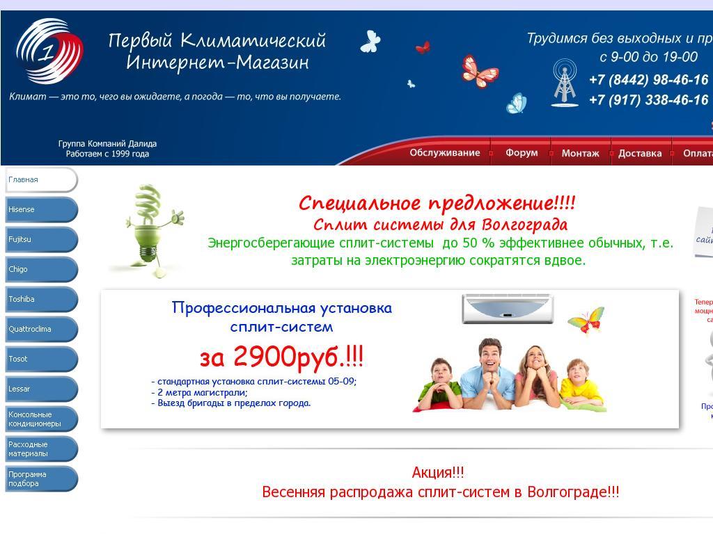 логотип сплит-системы-волгоград.рф
