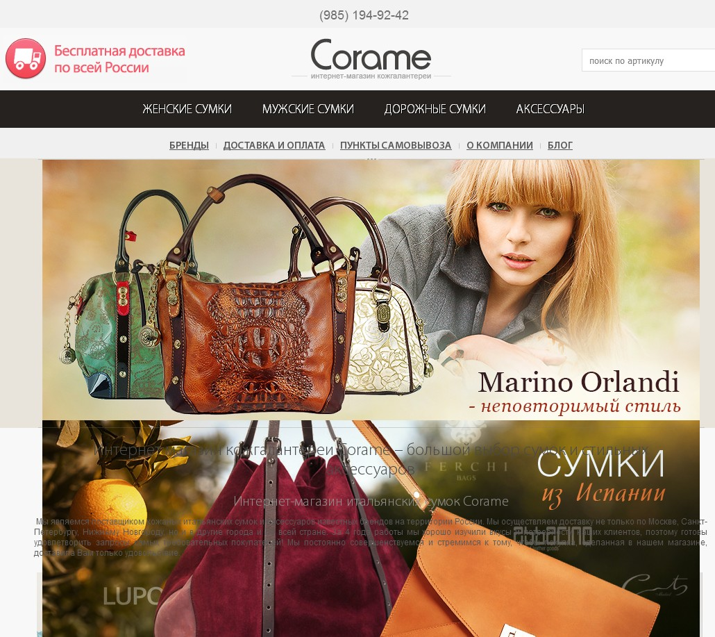 логотип сorame.ru