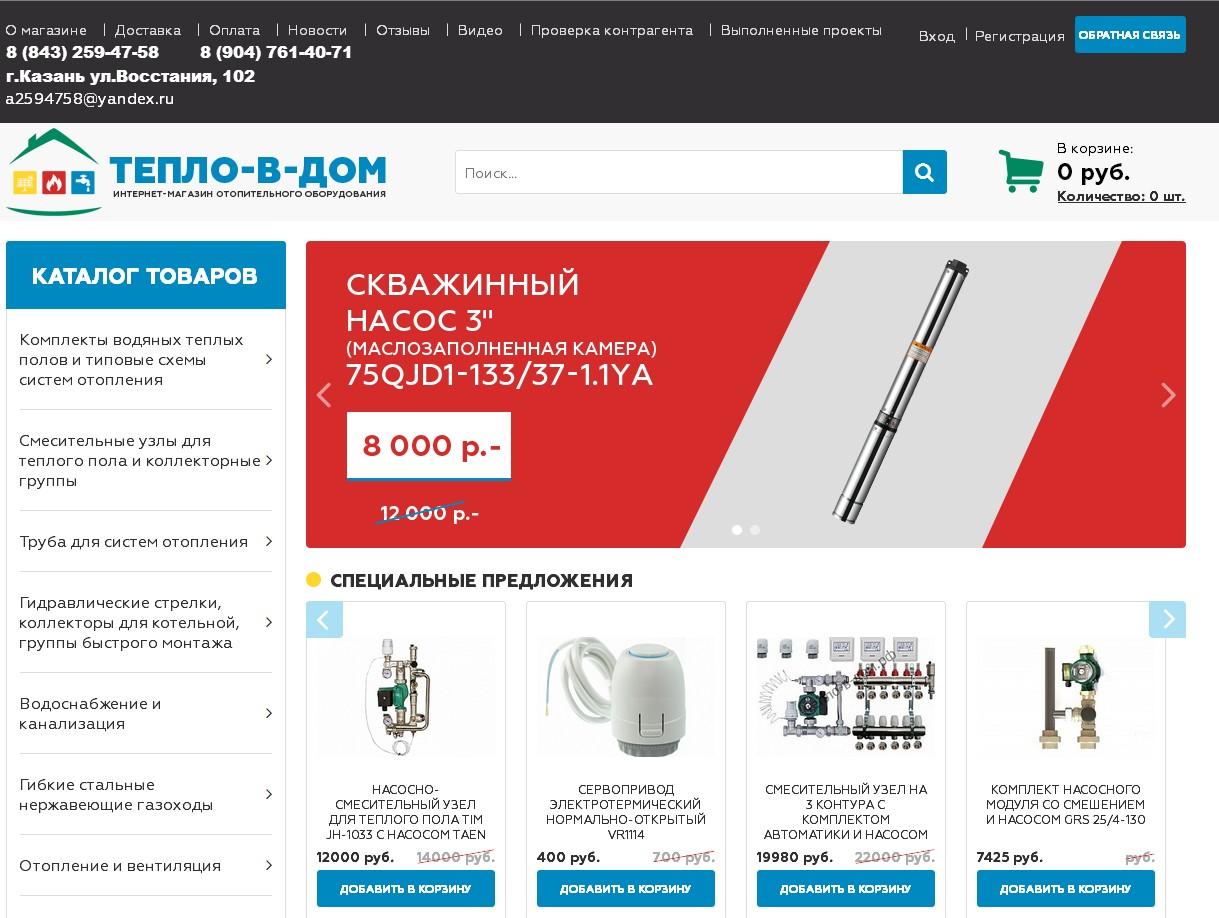 логотип тепло-в-дом.рф
