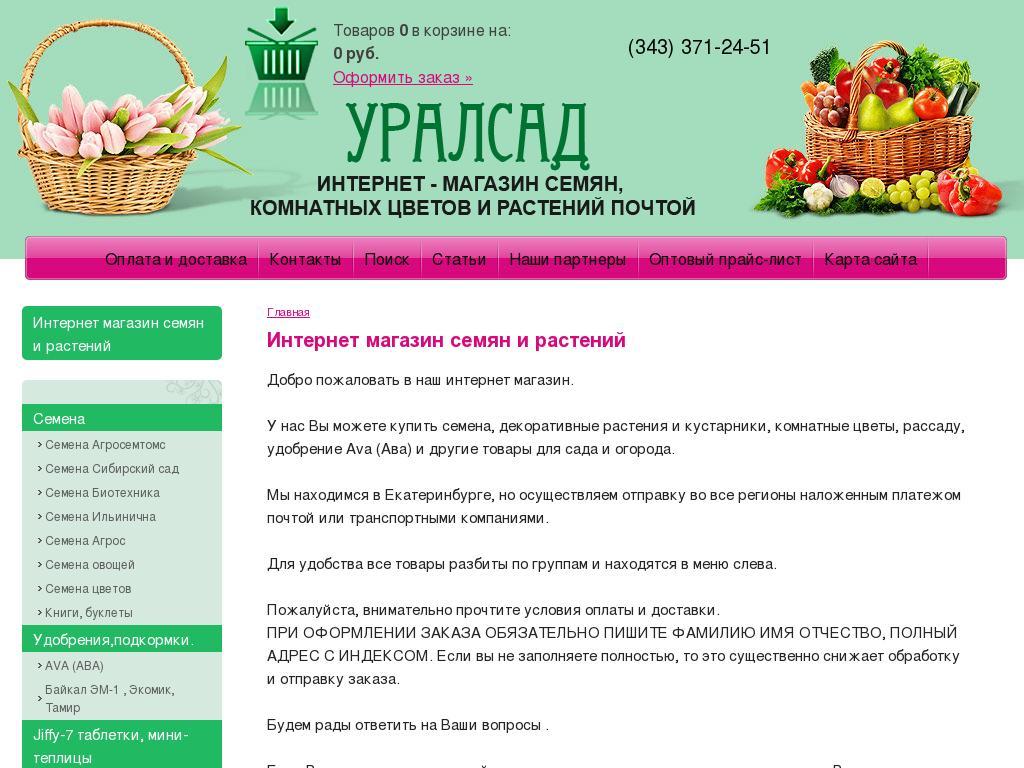 Семена Дача Интернет Магазин Почтой Екатеринбург