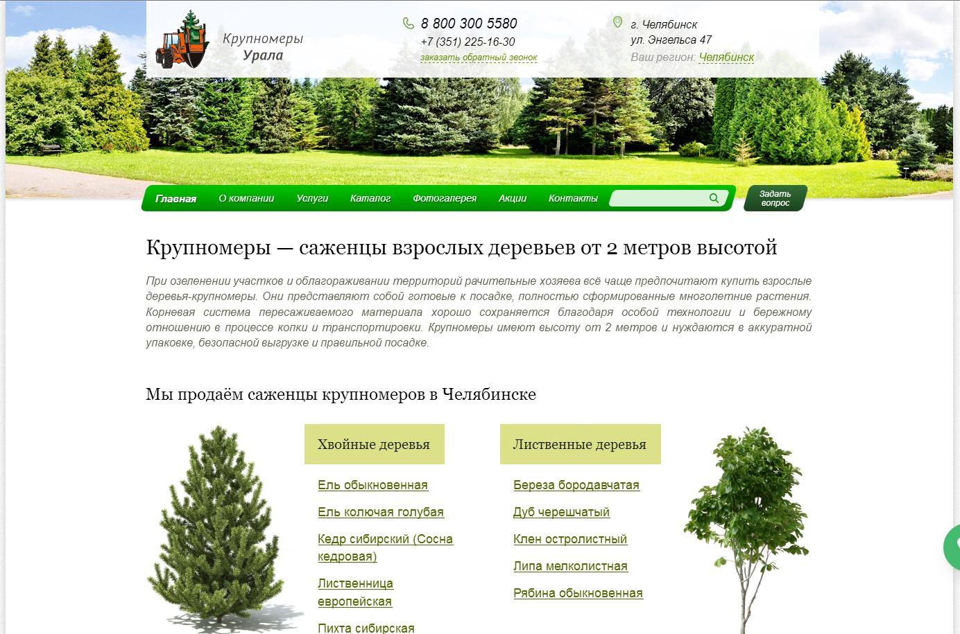 логотип челябинск.крупномеры-урала.рф