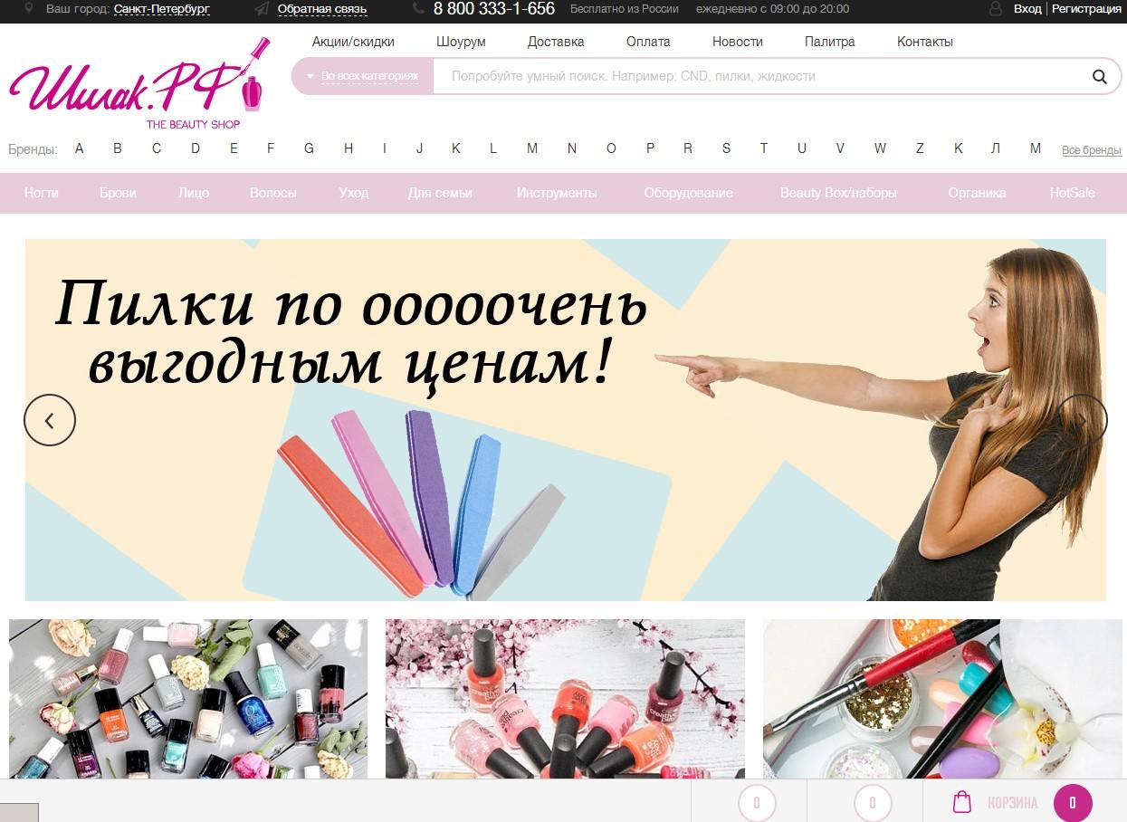 отзывы о шилак.рф