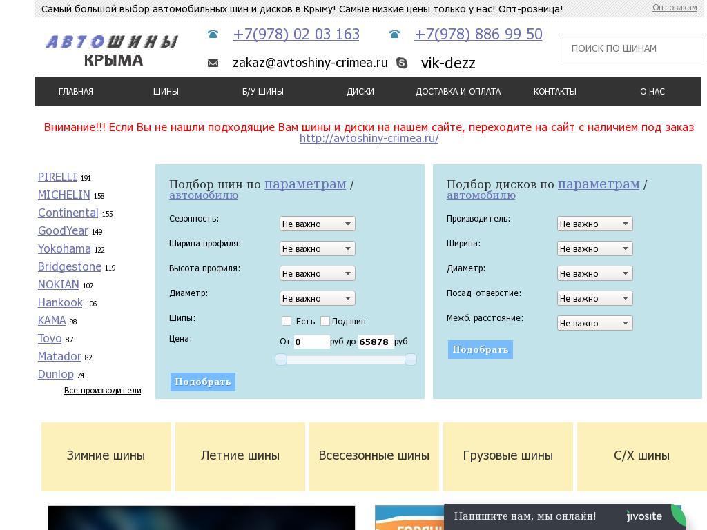 Скриншот интернет-магазина автошины-крым.рф