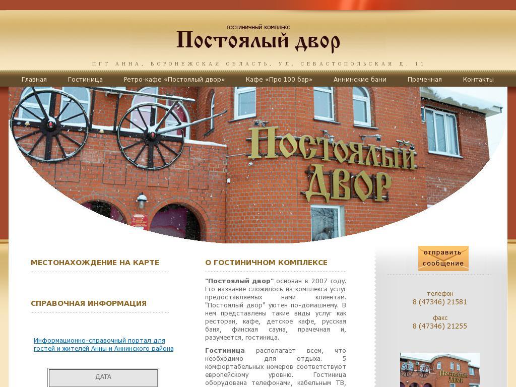 логотип анна-гостиница.рф