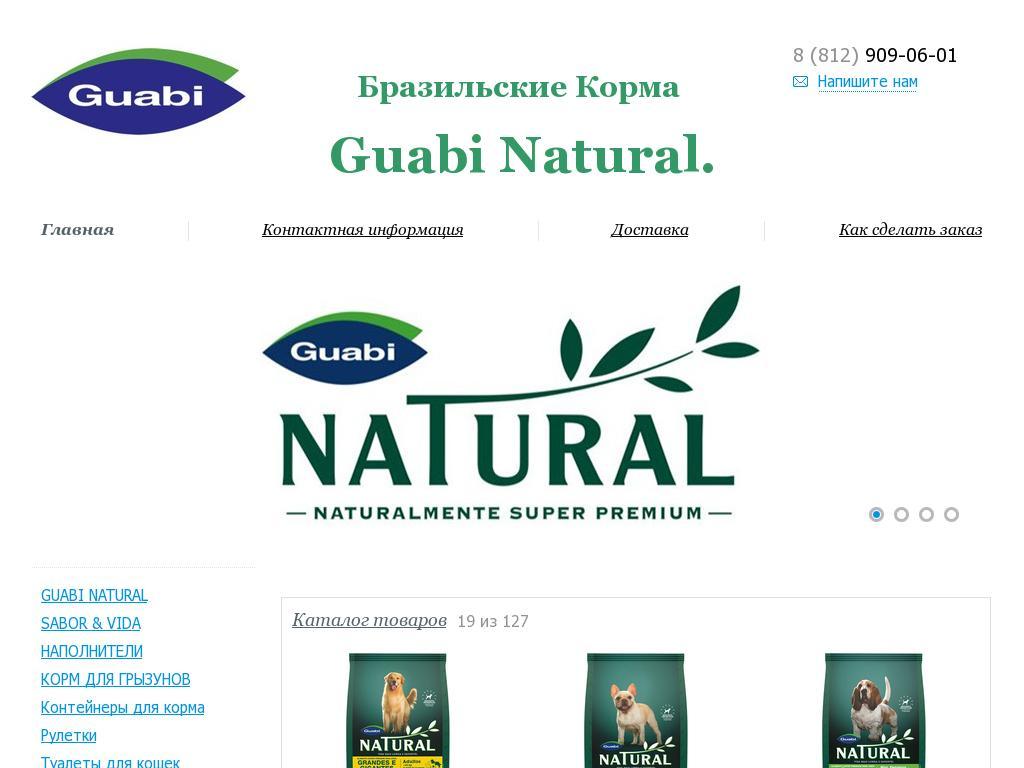 логотип гуаби.рф