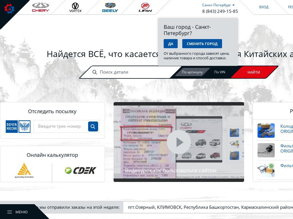 логотип китайавто.рус