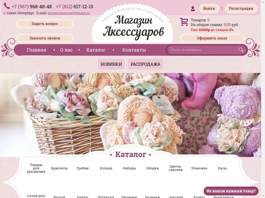 логотип магазинаксессуаров.рф
