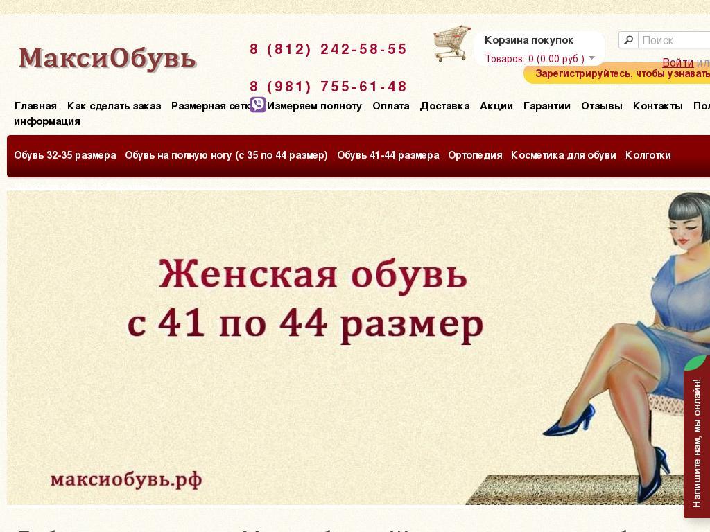 логотип максиобувь.рф