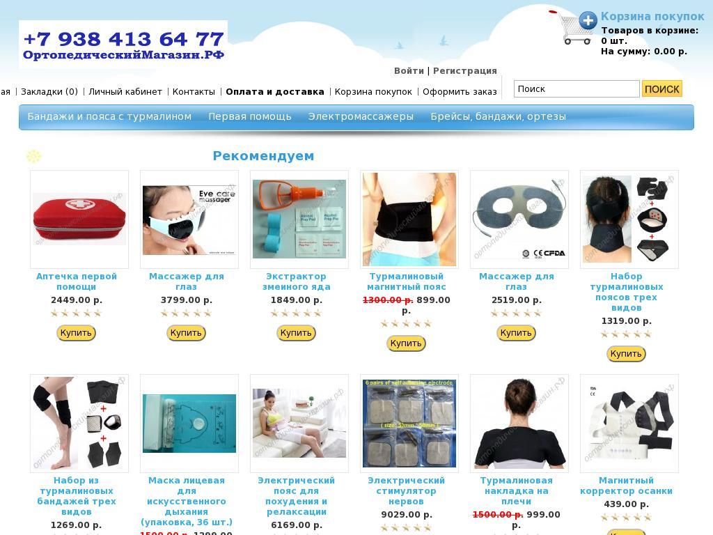 Скриншот интернет-магазина ортопедическиймагазин.рф