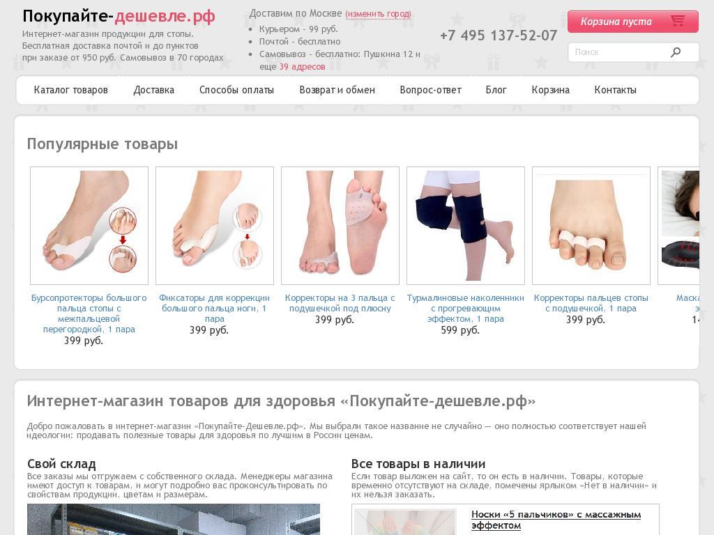 логотип покупайте-дешевле.рф