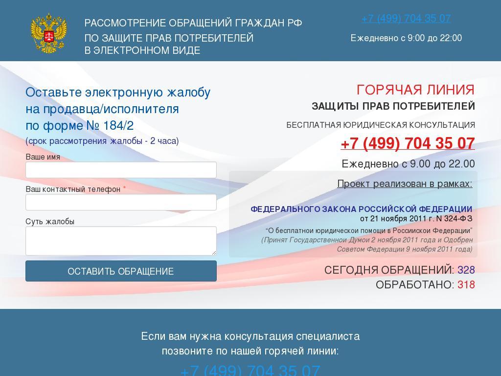 логотип роспотнадзор.рф