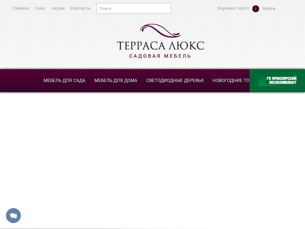 Скриншот интернет-магазина терраса-люкс.рф