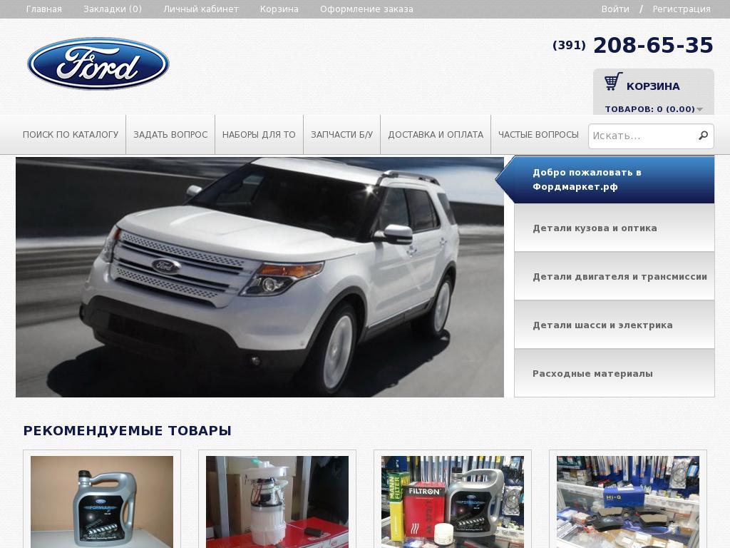 Скриншот интернет-магазина фордмаркет.рф
