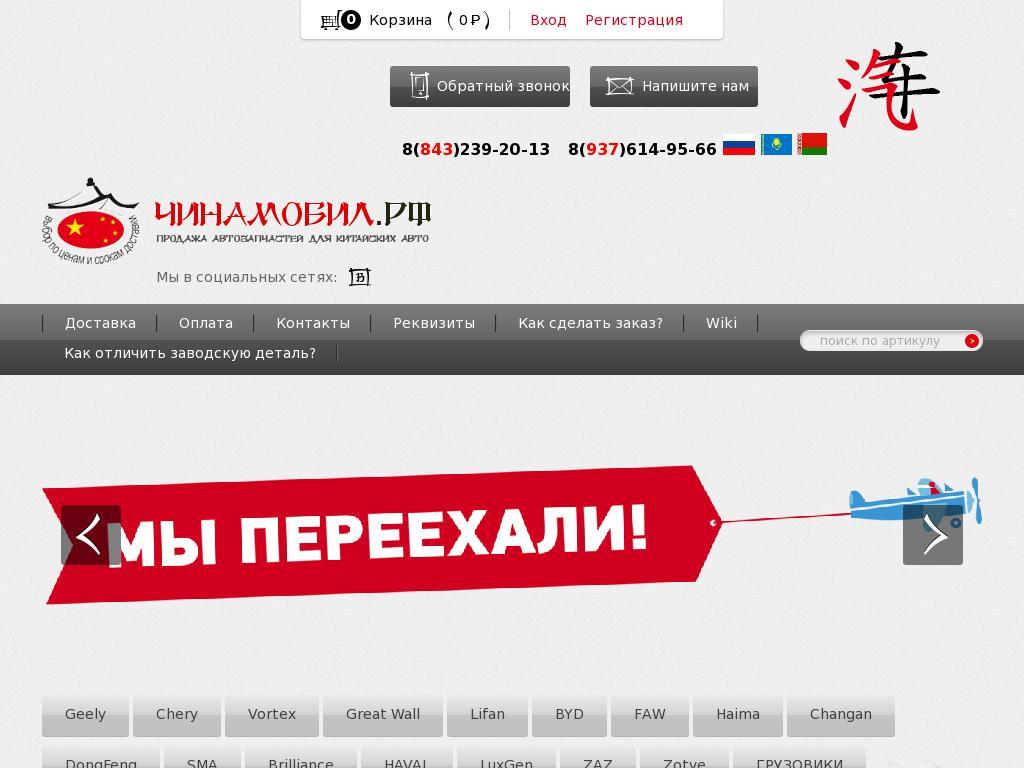 отзывы о чинамобил.рф