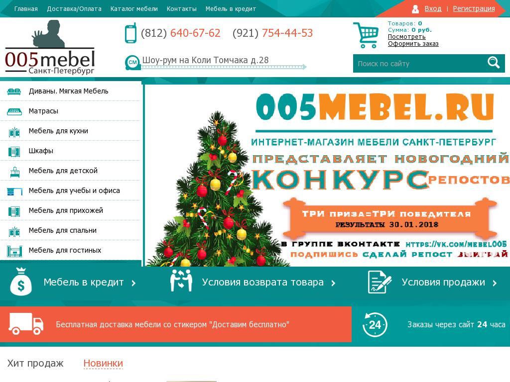 Скриншот интернет-магазина 005mebel.ru