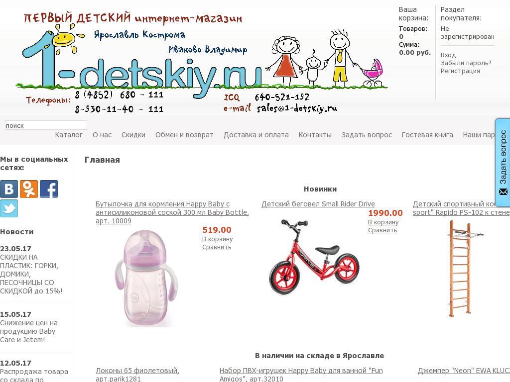 логотип 1-detskiy.ru