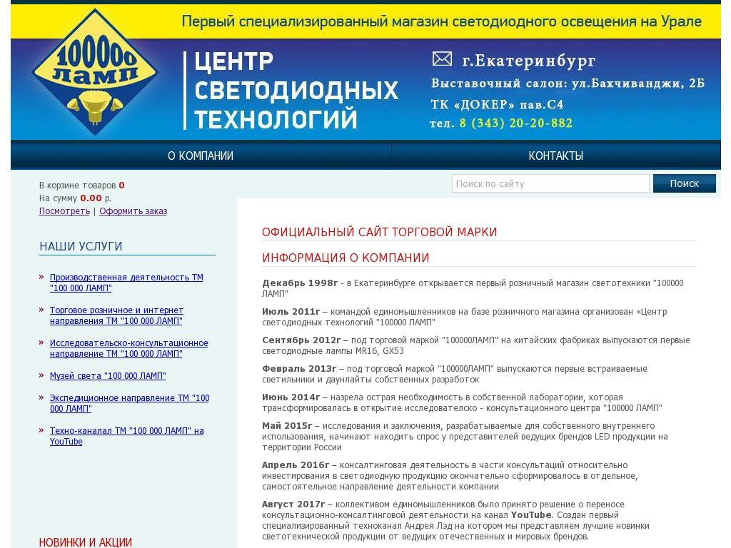 логотип 100000lamp.ru