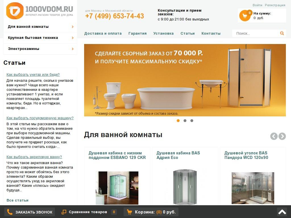 логотип 1000vdom.ru