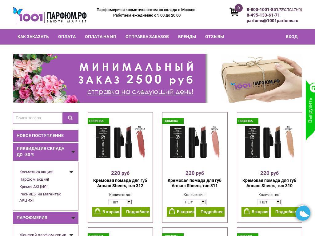 логотип 1001parfums.ru