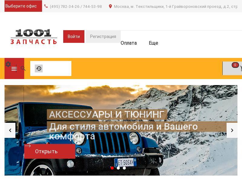 логотип 1001z.ru