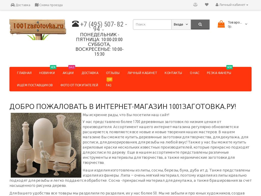 логотип 1001zagotovka.ru
