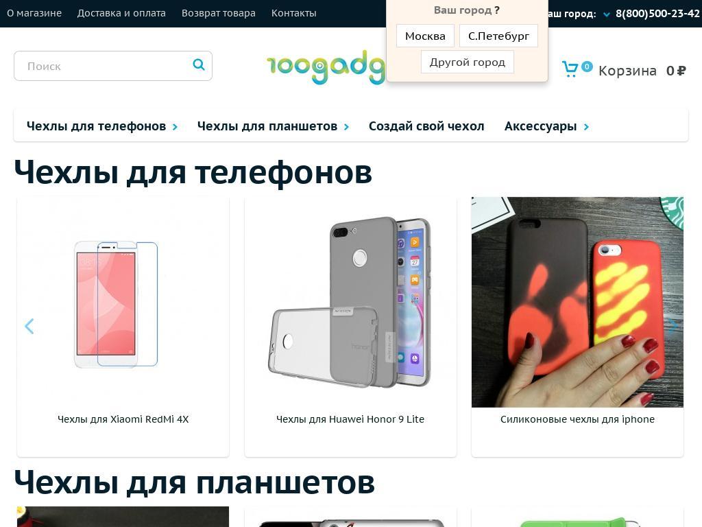 логотип 100gadgets.ru
