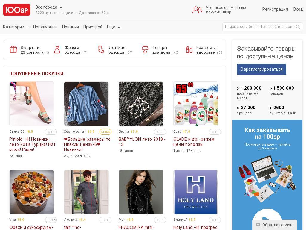 Скриншот интернет-магазина 100sp.ru