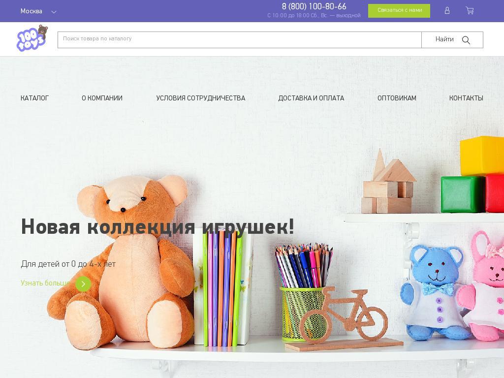 логотип 100toys.ru