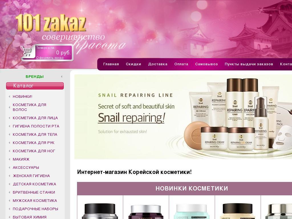 логотип 101zakaz.ru